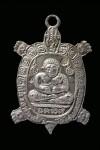 เหรียญพญาเต่าเรือน หลวงปู่หลิว ปี 37 รุ่นขวัญใจคนจน ( เนื้อเงิน )