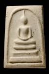 พระสมเด็จวัดระฆังฯ พิมพ์ไข่ปลาเลือนบล็อก2 รุ่นอนุสรณ์ 100 ปี พ.ศ.2515