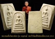พระสมเด็จวัดระฆังฯ รุ่นอนุสรณ์ 100 ปีพิมพ์นิยมไข่ปลาเลือน พ.ศ.2515