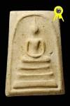 พระสมเด็จวัดระฆังฯ รุ่น 100 ปีพิมพ์เส้นด้ายใหญ่ พ.ศ.2515