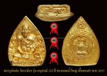 พระหล่อรูปเหมือนสมเด็จโต วัดระฆังฯ รุ่นอนุสรณ์ 122 ปีพิมพ์หยดน้ำใหญ่ ( เนื้อทองคำ ) พ.ศ.2537