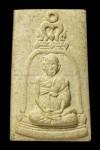 พระผงรูปเหมือนสมเด็จโต วัดระฆังฯ รุ่นอนุสรณ์ 100 ปี พิมพ์หน้าใหญ่ห่วงลึกนิยม( นิยมสุด )พ.ศ.2515