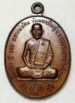 เหรียญหลวงพ่อสิน วัดละหารใหญ่ (รุ่นแรก เนื้อทองแดง ปี 2531)