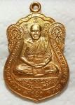 เหรียญหลวงพ่อครึ้ม วัดคลองสวน ปี 2537 (โบสถ์ลั่นใหญ่) กะไหล่ทอง
