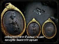 """เหรียญ พระเจ้าตากสินฯ ปี ๒๕๑๘  """" น.แตก """" ลป.ทิม วัดละหารไร่ ปลุกเสก"""