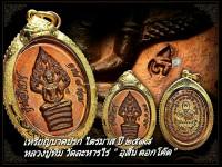 """เหรียญนาคปรก ไตรมาส ปี ๒๕๑๘ """" อุสั้น ตอกโค๊ด """""""