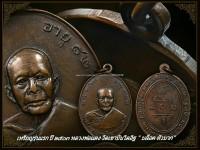 """เหรียญรุ่นแรก ปี ๒๕๐๓ หลวงพ่อแดง วัดเขาบันไดอิฐ """" บล็อค หัวบาก """""""
