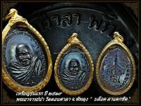 เหรียญรุ่นแรก ปี ๒๕๑๙ พระอาจารย์นำ วัดดอนศาลา บล็อค ลาแตก ชัด
