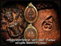 """เหรียญนาคปรกไตรมาส ปี ๒๕๑๘ หลวงปู่ทิม วัดละหารไร่ """" อุยาว โค๊ดอิ """""""