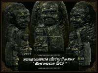 หลวงพ่อทวด เนื้อว่าน ปี ๒๕๒๔ พิมพ์พระรอด จั้มโบ้