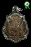 กะลาแกะ พระราหู ครูบาเฮง วัดไทยชาวเขา จ.กาญจบุรี