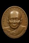 เหรียญรุ่าแรก สมเด็จพระญาณสังวร ปี2528 เนื้อทองแดง