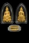 พระกริ่งไพรีพินาศ (ญสส) เนื้อทองคำ วัดบวรนิเวศวิหาร ปี2539  ฉลองศิริราชสมบัติครองราช 50 ปี