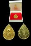 เหรียญ.สมเด็จพระมหาสมณเจ้า.กรมหลวงวิชิรญาณวงศ์.(หม่อมราชวงศ ์ .ชื่น.นพวงศ์).วัดบวรนิเวศ.ปี25.เนื้อทองคำ.พบเจอน้อยมาก.สว ย . แช มป์ น้ำหนัก 18.4 กรัม