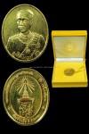 เหรียญ.พระบาทสมเด็จพระจุลจอมเกล้าเจ้าอยู่หัว.รัชกาลที่5.วัด บ วรนิเวศ.ปี36.((เนื้อทองคำ))น้ำหนัก12กรัม.กล่องเดิมๆ