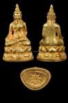 ((พระกริ่งไพรีพินาศ.วัดปทุมวนาราม))..(เนื้อทองคำ).. พระบาทสมเด็จ.พระปรมินทรมหาภูมิพล.อดุลยเดช.เสด็จพระราชดำเนิน.เมื่อปี35.น้ำหนัก.18.7กรัม