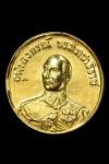 เหรียญรัชกาลที่ 5 ร.ศ. 212 (เนื้อทองคำ) พิธีมหาชัยมังคลาภิเษก โดยพระบรมราชานุญาต ณ.วัดพระศรีรัตนศาสดาราม ปี2536 เหรียญรัชกาลที่ 5ร.ศ. 212 เนื้อทองคำ พิธีมหาชัยมังคลาภิเษก วัดพระศรีรัตนศาสดาราม ปี 2536 เหรียญหล่อโบราณ ชุดเนื้อทองคำ หนัก 15.4 กรัม.