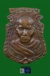 เหรียญหล่อหน้าเสือหลังคอน้ำเต้าหลวงพ่อน้อยวัดธรรมศาลาปี10