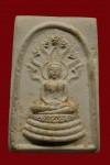 ..(1 ใน 3000 องค์)..  พระนาคปรก เจ้าคุณนร รุ่นกะฐินยะลา ปี2513   พระนาคปรกกฐินยะลา ท่านเจ้าคุณนรฯ วัดเทพศิรินทร์ เนื้อผง ปี2513 พระพิมพ์นี้จัดอยู่ชุดพระหลักพระยอดนิยมอีกชุดหนึ่งของวัตถุมงคลในสายท่านเจ้าคุณนรฯ ท่านเจ้าคุณนรฯ ท่านเป็นพระที่ปฏิบัติดีปฏิบัติช