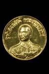 เหรียญรัชกาลที่ 5 ร.ศ. 212 (เนื้อทองคำ)  พิธีมหาชัยมังคลาภิเษก โดยพระบรมราชานุญาต  ณ.วัดพระศรีรัตนศาสดาราม ปี2536  เหรียญรัชกาลที่ 5ร.ศ. 212 เนื้อทองคำ พิธีมหาชัยมังคลาภิเษก วัดพระศรีรัตนศาสดาราม ปี 2536 เหรียญหล่อโบราณ ชุดเนื้อทองคำ หนัก 15.4 กรัม. ตอกโค