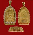 เหรียญหล่อพระไพรีพินาศ เนื้อทองคำ พิธีสมโภชน์หลักเมือง ปี 25 29