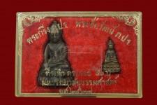 พระกริ่ง(ภ.ป.ร)พระชัยวัฒน์(ภ.ป.ร).50ปี.มหาวิทยาลัยธรรมศาสตร์  พระกริ่งรุ่นนี้เป็นพระกริ่ง ภ.ป.ร รุ่นแรกของมหาวิทยาลัยธรรมศาสตร์  หล่อแบบโบราณดินไทยปิดก้นแบบเข้าไม้ สร้างปี 2527 จำนวน 667 องค์ ตามจำนวนสั่งจอง  สร้างในวาระที่มหาวิทยาลัยฯมีอายุครบกึ่งศตวรรษห