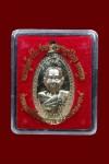 เหรียญใบขี้เหล็ก หลวงปู่แผ้ว ปวโร วัดประชาราษฎร์บำรุง (รางหมัน) รุ่น ส.ธ. ใบขี้เหล็กหลวง เนื้ออัลปาก้า จากชุดกรรมการ เลข 11130