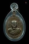 เหรียญที่  1  เหรียญหลวงปู่ขาว วัดถ้ำกลองเพล รุ่น.ทรัพย์สินฯ พิมพ์เล็ก เนื้อนวะโลหะ ปี2521