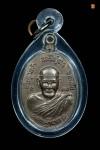 เหรียญที่  3  เหรียญหลวงปู่ขาว วัดถ้ำกลองเพล รุ่น.ทรัพย์สินฯ พิมพ์เล็ก เนื้อนวะโลหะ ปี2521