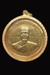 เหรียญจิกโก๋บล๊อค2 เลี่ยมทอง หลวงปู่โต๊ะ