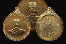 เหรียญจิกโก๋ ปี2512 บล๊อค หน้า2หลัง3 เลี่ยมทองสวย หลวงปู่โต๊ะ