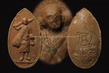 พระสิวลี รูปไข่เนื้อเกสร  โซนนำ้ตาลปีบสีเข้ม หลวงปู่โต๊ะ