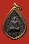 เหรียญพัดยศเล็ก เนื้อนวะ สร้างปี2516 จำนวนสร้างแค่ 1,000เหรียญ  หลวงปู่โต๊ะ