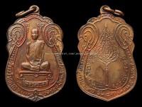 เหรียญเสมาปี2518 เนื้อนวะ หลวงปู่โต๊ะ