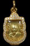 เหรียญเสมาเล็กหลวงพ่อเงิน วัดดอนยายหอม เนื้อกะไหล่ทองกรรมการ ปี 2507