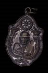 เหรียญมังกรคู่ หลวงปู่หมุน รุ่นเสาร์ห้ามหาเศรษฐี เนื้อทองแดง