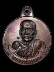 เหรียญหมุนเงินหมุนทอง หลวงปู่หมุน ประคำ19เม็ด