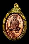 เหรียญมนต์พระกาฬ หลวงปู่หมุน วัดบ้านจาน ปี2543