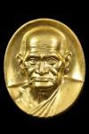 เหรียญรูปไข่หลวงพ่อเงิน รุ่นพระพิจิตร หลวงปู่หมุนปลุกเสก