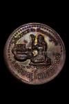 เหรียญนางกวักโภคทรัพย์ หลวงปู่หมุน เสาร์ห้ามหาเศรษฐี โค๊ตดอกไม้