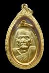 เหรียญเล็กหน้าใหญ่ หลวงปู่หมุน กะหลั่ยทอง