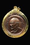 เหรียญ พรหมวิหาร   หลวงปู่สี
