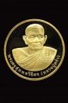 เหรียญหลวงปู่คร่ำหลัง ภปร. เนื้อทองคำ ปี2537