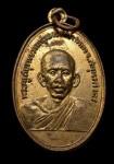 เหรียญรุ่นแรก หลวงพ่อสุด วัดกาหลง