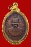เหรียญอาแปะโรงสี โง้ว กิม โคย รุ่นแรก ปี19สภาพแชมป์