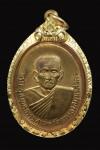 หลวงพ่อสุด เหรียญทุย ปี2515 เนื้อฝาบาตร