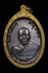 เหรียญรุ่น 3 ปี2509 หลวงพ่อแดง วัดเขาบันไดอิฐ