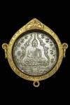เหรียญพระแก้วมรกต ปี2475 เนื้ออัลปาก้า บล็อคฮั่งเตียนเซ้ง