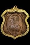 เหรียญอาจารย์ฝั้น รุ่น 21 ปี2515