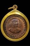 เหรียญโภคทรัพย์ เนื้อนวะ พิมพ์เล็ก ปี13 ท่านเจ้าคุณนรฯ